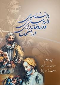 دانشنامه داروسازی و داروخانهداری در اصفهان (جلد سوم)
