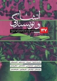 مجله ماهنامه انشا و نویسندگی شماره ۱۲۷