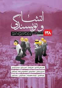 مجله ماهنامه انشا و نویسندگی شماره ۱۲۸