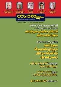 مجله ماهنامه سپیده دانایی شماره ۱۵۱