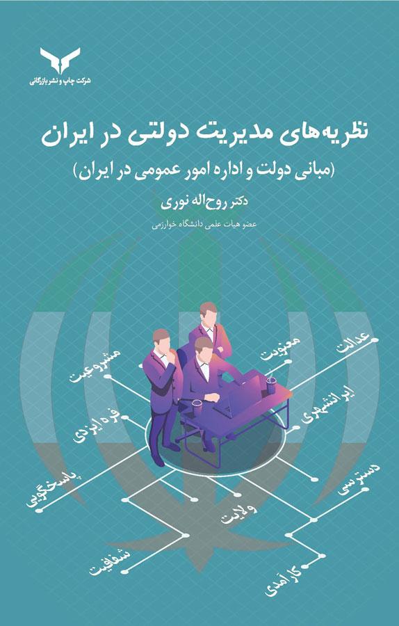 نظریههای مدیریت دولتی در ایران