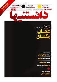 مجله دوهفتهنامه دانستنیها شماره ۲۶۴