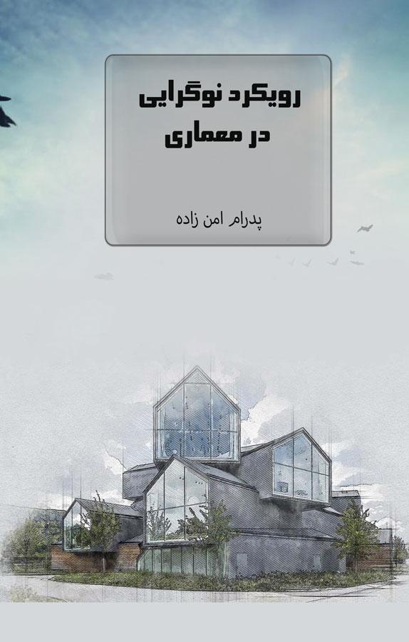 رویکرد نوگرایی در معماری