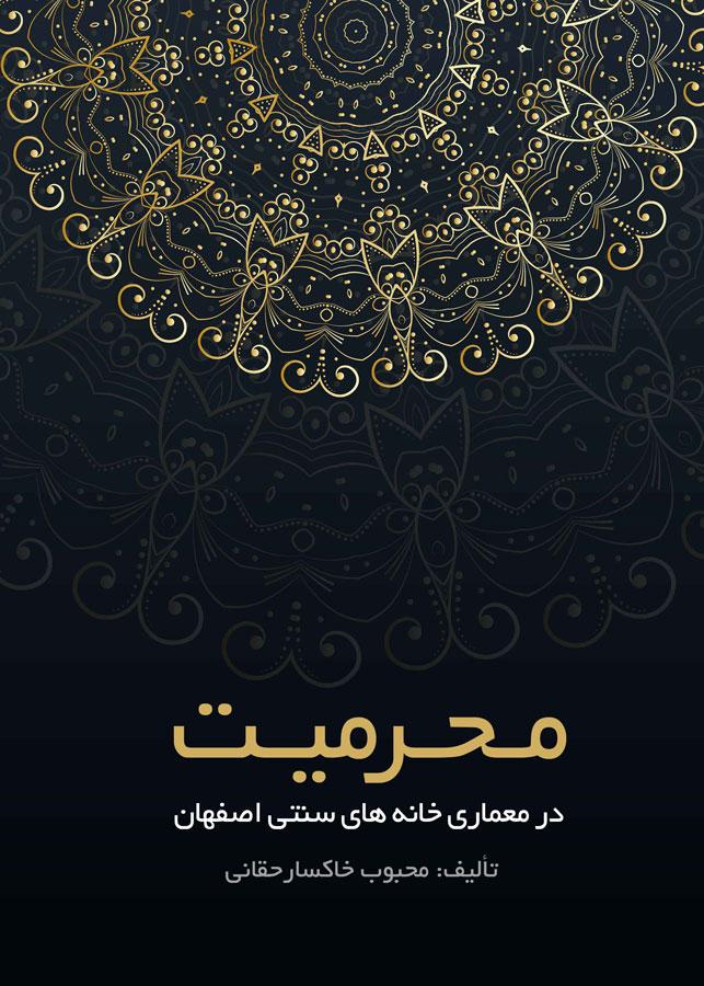 محرمیت در معماری خانههای سنتی اصفهان
