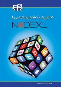 تحلیل شبکههای اجتماعی با NodeXL