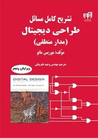 تشریح کامل مسایل طراحی دیجیتال (مدار منطقی) (ویرایش پنجم)
