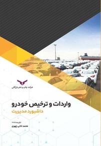 واردات و ترخیص خودرو