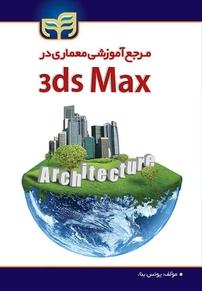 مرجع آموزشی معماری در ۳ ds Max