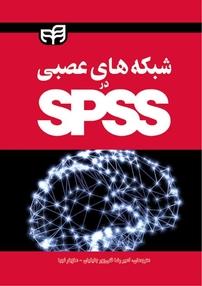 شبکههای عصبی در SPSS