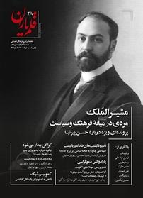 مجله ماهنامه قلم یاران شماره ۲۸
