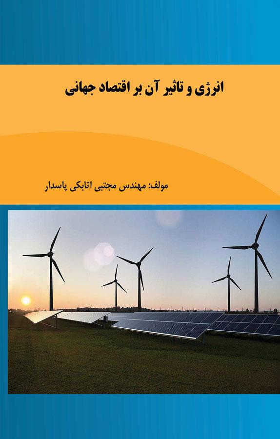 انرژی و تاثیر آن بر اقتصاد جهانی