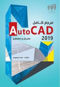 مرجع کامل AutoCAD ۲۰۱۹