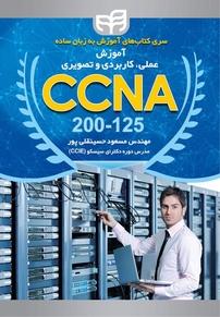 آموزش عملی، کاربردی و تصویری CCNA ۲۰۰ -۱۲۵