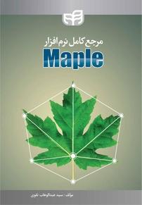 مرجع کامل نرمافزار Maple