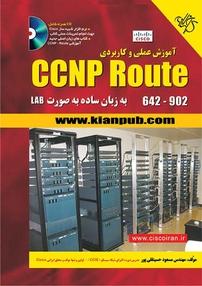 آموزش عملی و کاربردی CCNP Route به زبان ساده به صورت LAB
