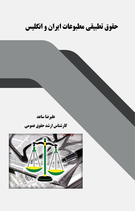 حقوق تطبیقی مطبوعات ایران و انگلیس