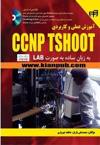 آموزش عملی و کاربردی CCNP TSHOOT
