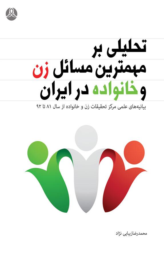 تحلیلی بر مهمترین مسائل زن و خانواده در ایران