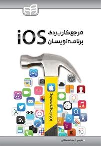 مرجع کاربردی برنامهنویسان iOS