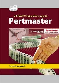 مدیریت ریسک پروژه با استفاده از PertMaster