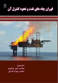 فوران چاههای نفت و نحوه کنترل آن