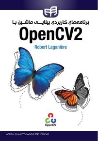 برنامههای کاربردی بینایی ماشین با OpenCV۲