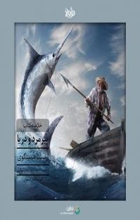 کتاب صوتی پیرمرد و دریا