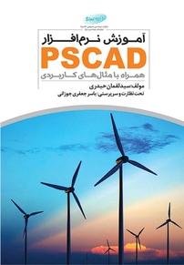 آموزش نرمافزار PSCAD همراه با مثالهای کاربردی