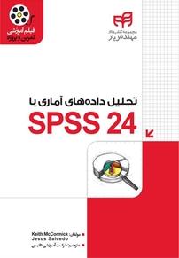 تحلیل دادههای آماری با SPSS ۲۴