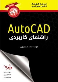 راهنمای کاربردی AutoCAD