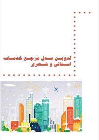 تدوین مدل مرجع خدمات استانی و شهری