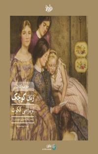 کتاب صوتی زنان کوچک