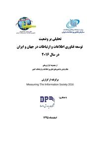 تحلیلی بر وضعیت توسعه فناوری اطلاعات و ارتباطات در جهان و ایران در سال ۲۰۱۶