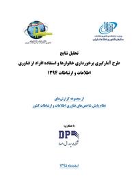 تحلیل نتایج طرح آمارگیری برخورداری خانوارها و استفاده افراد از فناوری اطلاعات و ارتباطات ۱۳۹۴