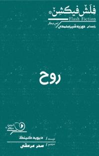 کتاب صوتی روح
