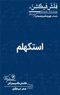کتاب صوتی استکهلم