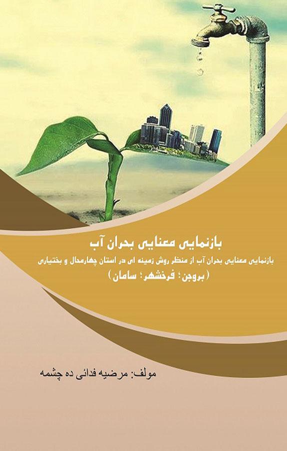 بازنمایی معنایی بحران آب