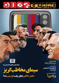 مجله هفتهنامه همشهری جوان شماره ۷۶۱