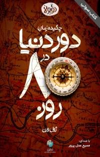 کتاب صوتی چکیده رمان دور دنیا در هشتاد روز