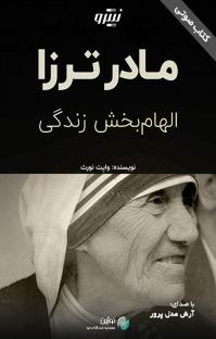کتاب صوتی مادر ترزا، الهام بخش زندگی