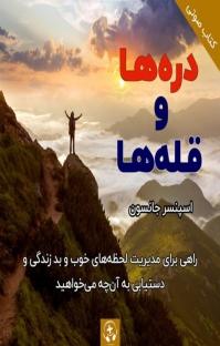 کتاب صوتی درهها و قلهها