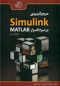 مرجع کاربردی Simulink در نرمافزار MATLAB