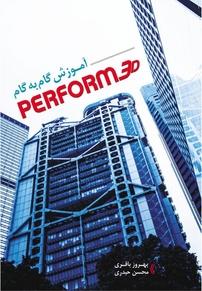 آموزش گام به گام Perform ۳ D