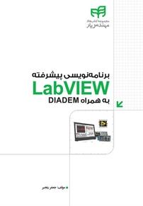 برنامهنویسی پیشرفته LabVIEW بههمراه DIADEM