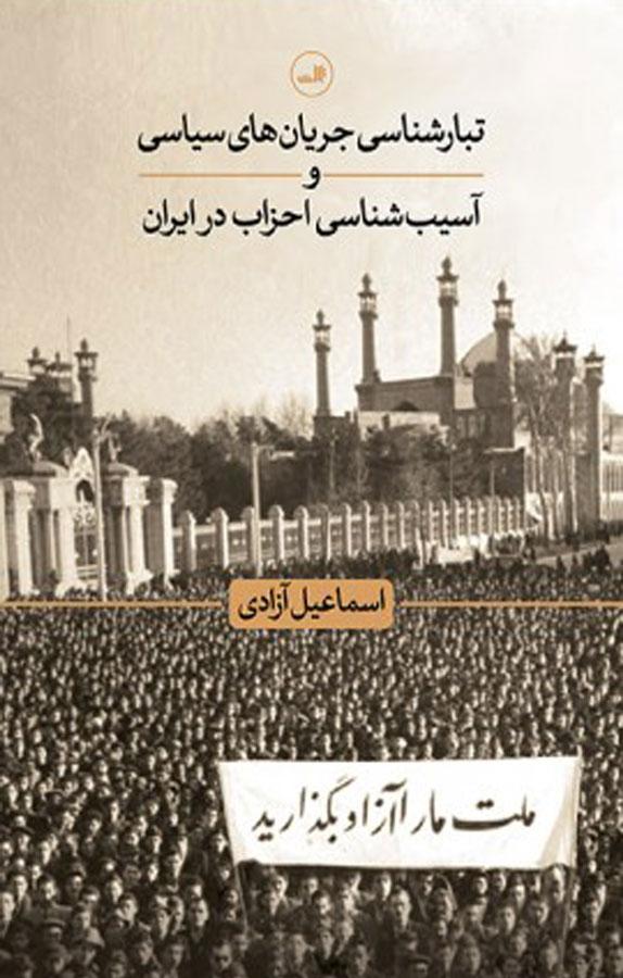 تبارشناسی جریانهای سیاسی و آسیب شناسی احزاب در ایران