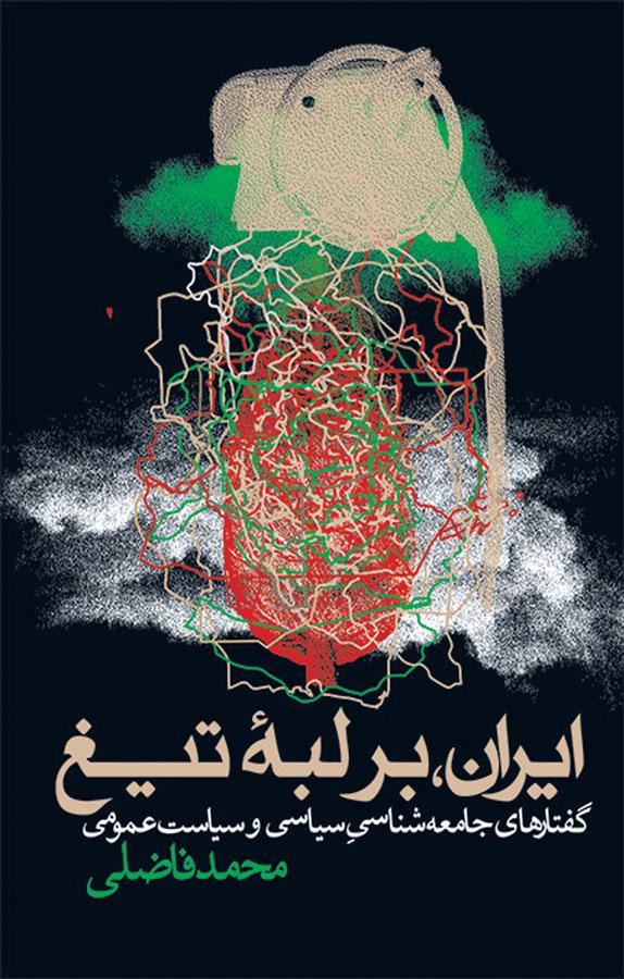 ایران، برلبۀ تیغ