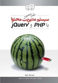 طراحی سیستم مدیریت محتوا با PHP و jQuery