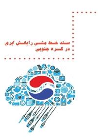 سند خط مشی رایانش ابری در کره جنوبی