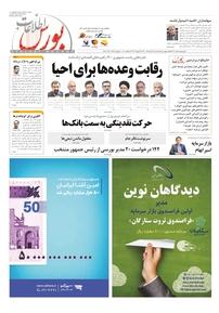 مجله هفتهنامه اطلاعات بورس شماره ۴۰۲