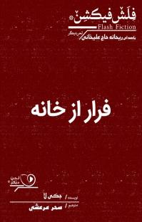 کتاب صوتی فرار از خانه
